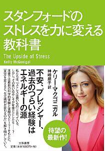 ストレス表紙