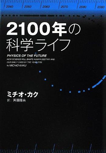 2100年の表紙
