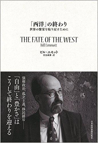 「西洋」の終わり