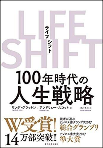 LIFE SHIFT(ライフ・シフト)カバー