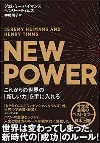 『NEW POWER これからの世界の「新しい力」を手に入れろ』表紙