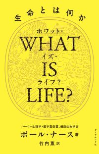 WHAT IS LIFE?カバー